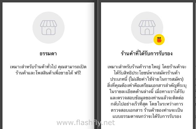 Line-shop-05