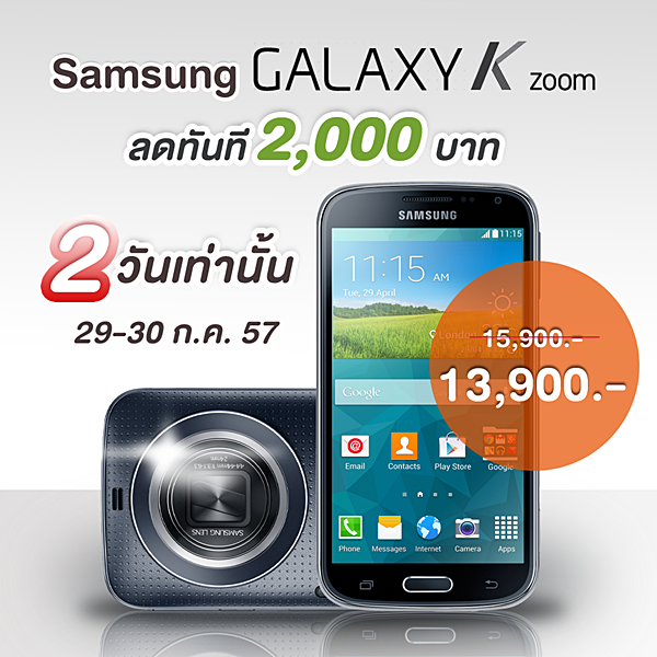 Samsung-K-Zoom-for-13900-baht-from-ais-online-store