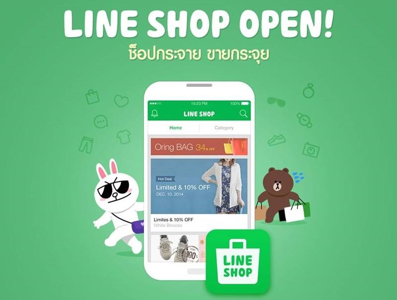 line-shop2