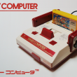 post_famicom_main-1