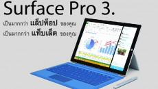Banner Surface Pro3