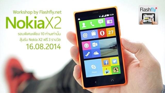 X2-workshop-flashfly