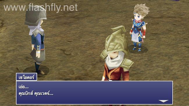 Final-Fantasy-IV-The-After-Years-3