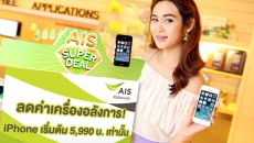 ais-super-deal