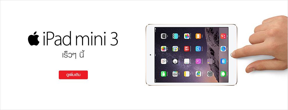 TH_banner_iPad3_mini_True_990x379
