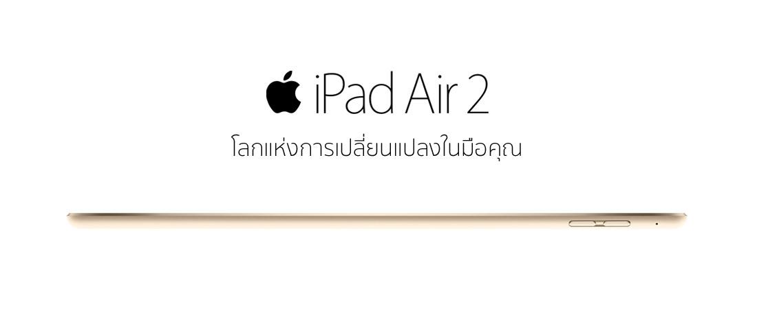 ipad-air2-learn