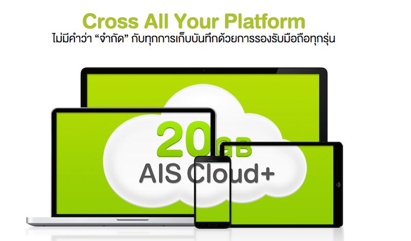 AIS_Cloud_Plus_Advertorial_Review_Flashfly_05