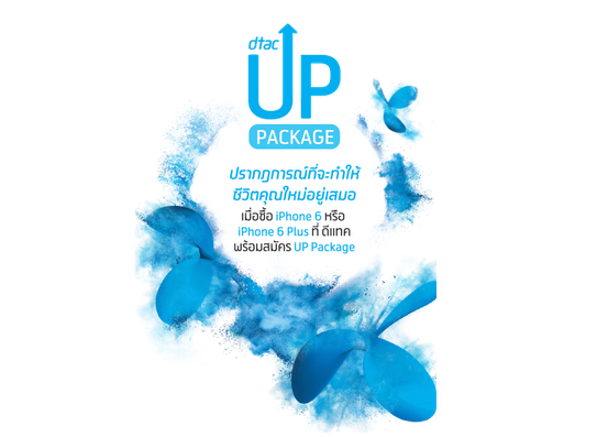 Adver-dtac-UP-Package