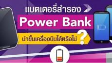 Powerbank_TH