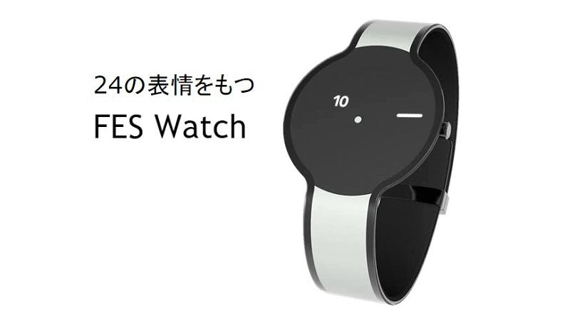 Sony - FES Watch (1)