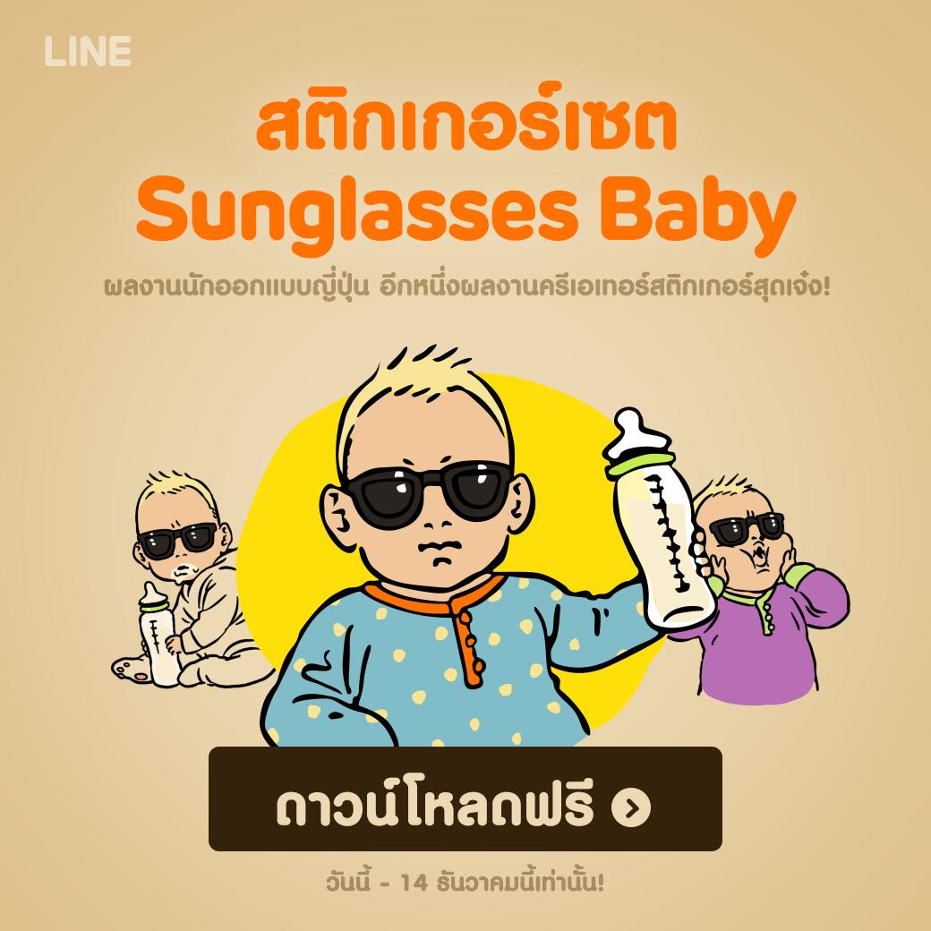 Sunglasses-Baby-flashfly-line