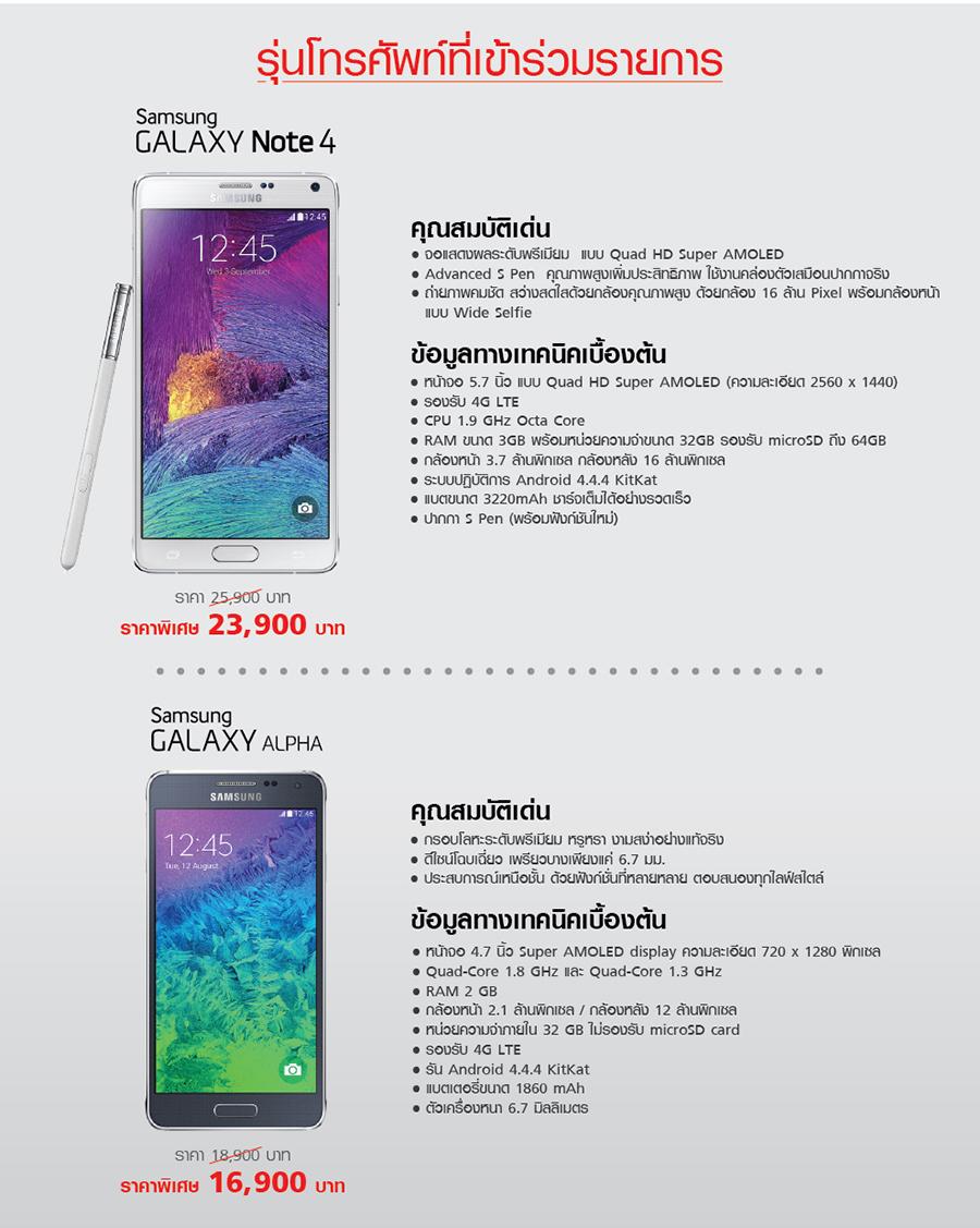 Website-Discount-Samsung-122314900_02