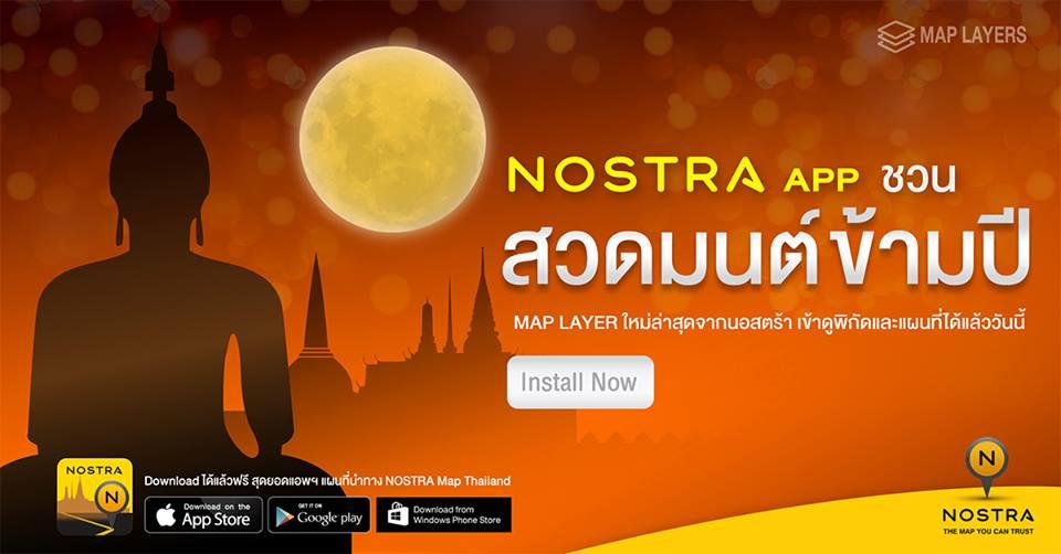nostra-App-newyear