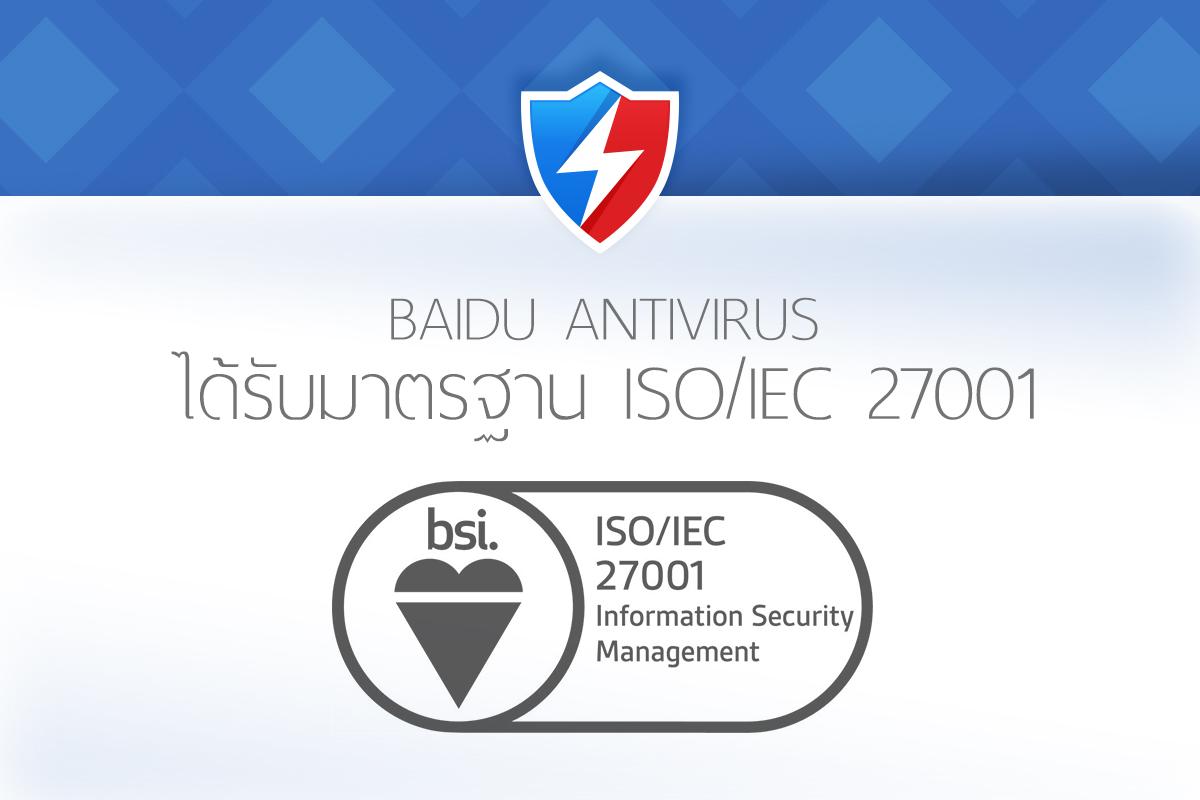 BAV ISO_PR iamge