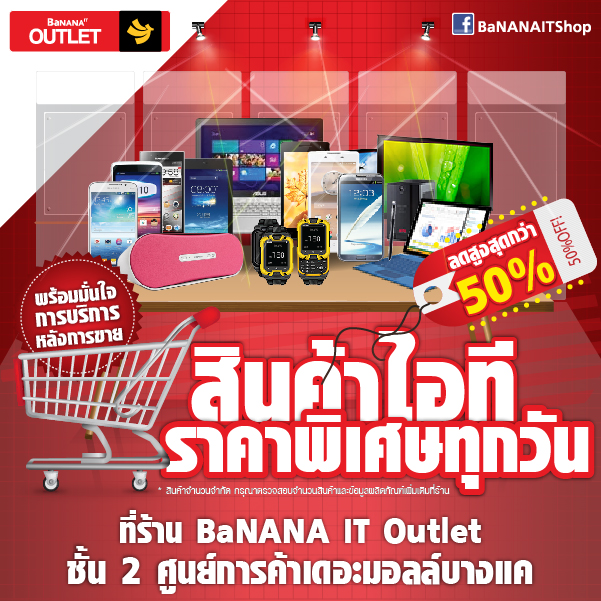 Outlet BaNANA IT Banner Web_600
