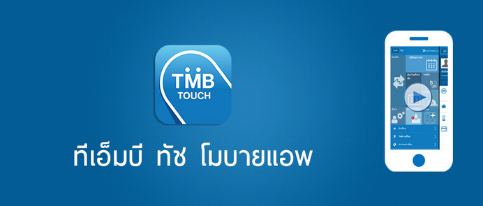 TMB-Touch-Review-App-0002