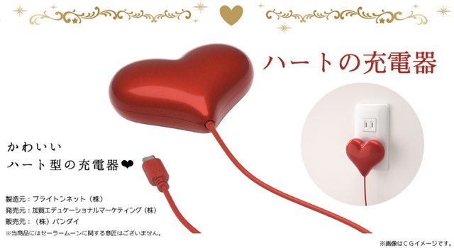 heart401-AB-charger