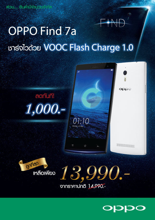 AD-Promo-OPPO-Find-7a-CR