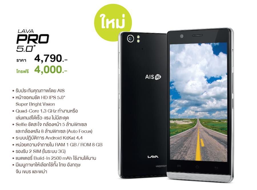AIS-Combo-Pro-LAVA-5_0002