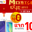 BaNANA-IT-BaNANA-Mobile-Promotion-Mobile-Expo-2015-000