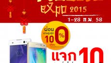 BaNANA-IT-BaNANA-Mobile-Promotion-Mobile-Expo-2015-000