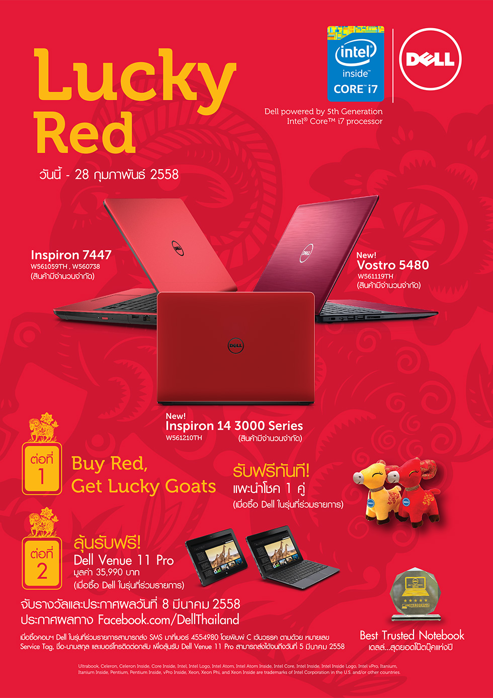 Dell Lucky Red Promo