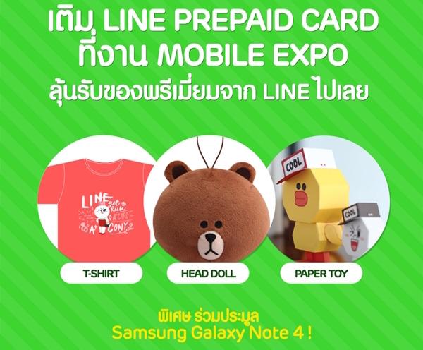 Mobile-Expo-BIG-SALE-1