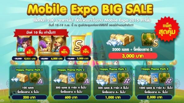 Mobile-Expo-BIG-SALE-600x337