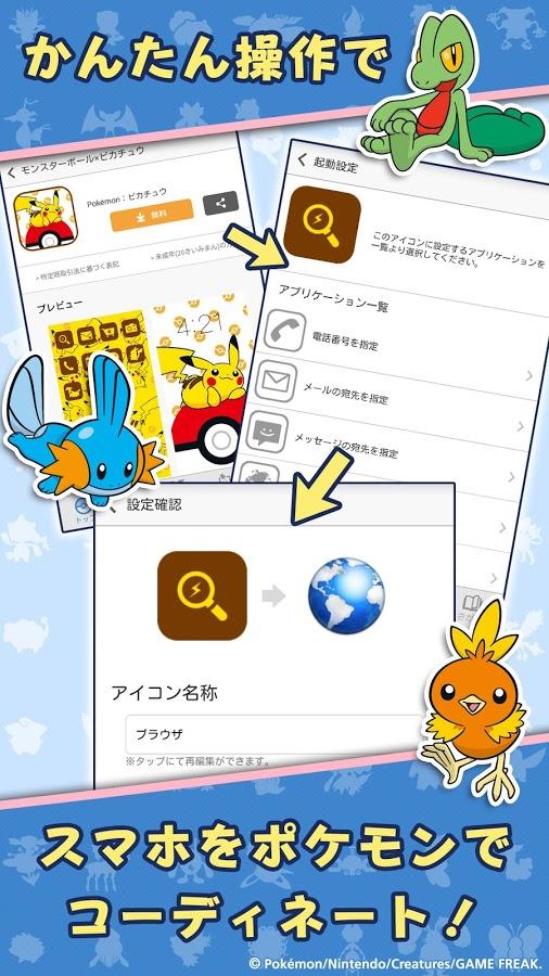 Pokemon-Style-Android-02