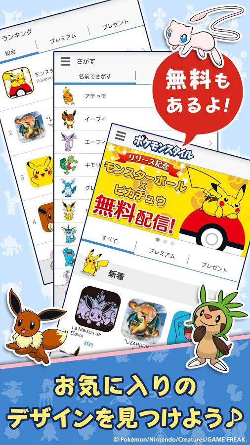 Pokemon-Style-Android-App-2