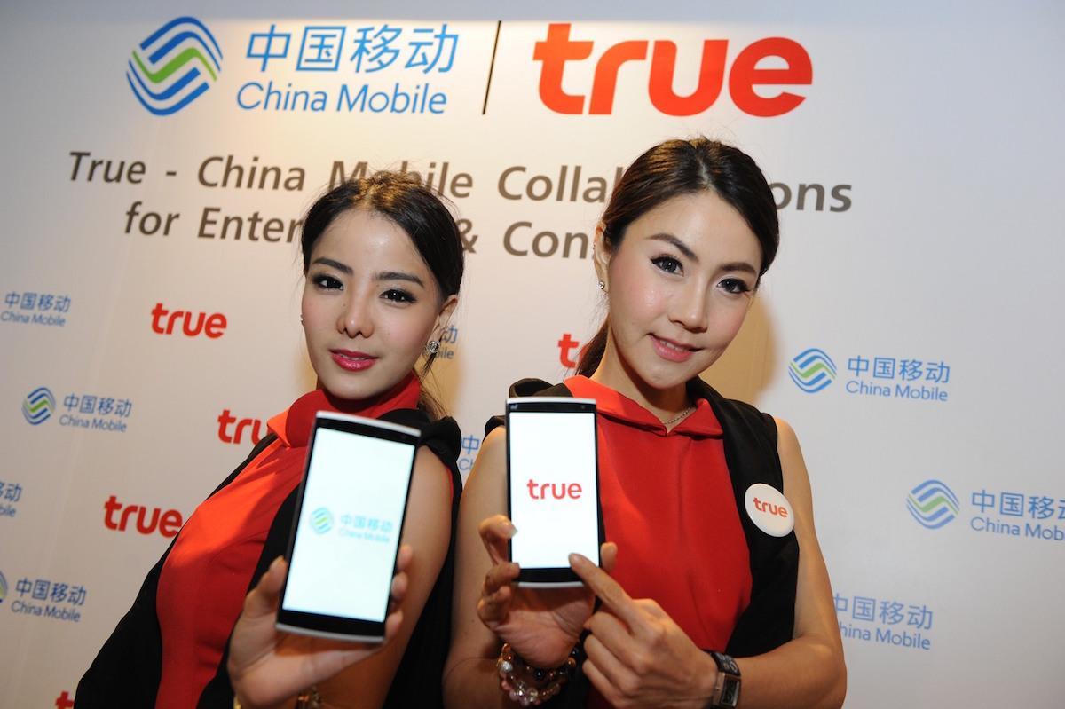TrueandChinaMobile 05