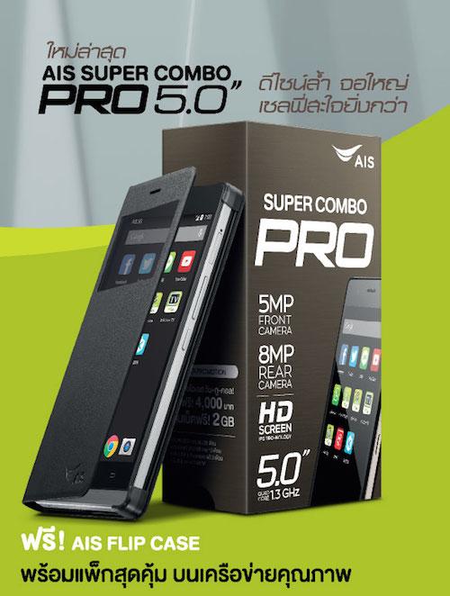 ais-super-combo-pro-5-0000