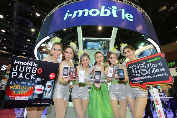 i-mobile-1