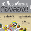 nostra-Map-thailand-noodle-recommended copy
