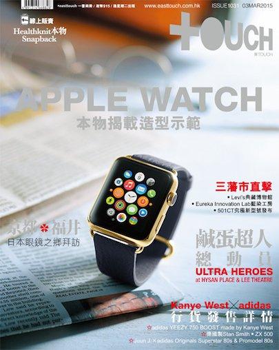 AppleWatch_HKcover