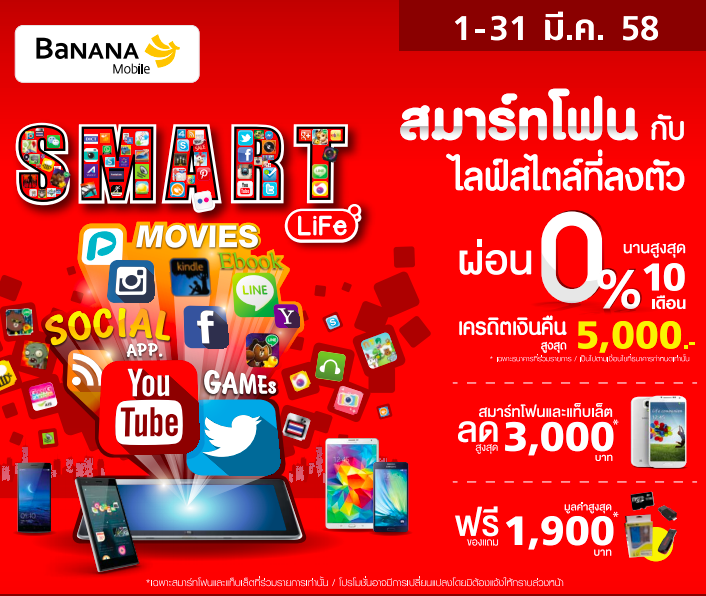 BananaMobile-SmartLife-flashfly-promotion-March2015-0001