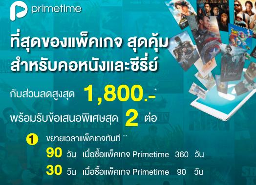 BananaMobile-SmartLife-flashfly-promotion-March2015-0007
