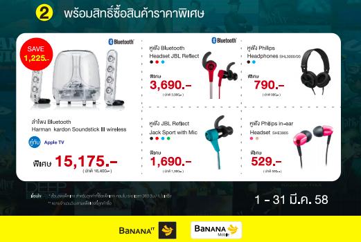 BananaMobile-SmartLife-flashfly-promotion-March2015-0008