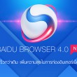 baidu-browser1