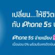 iPhone_5s_1160x270