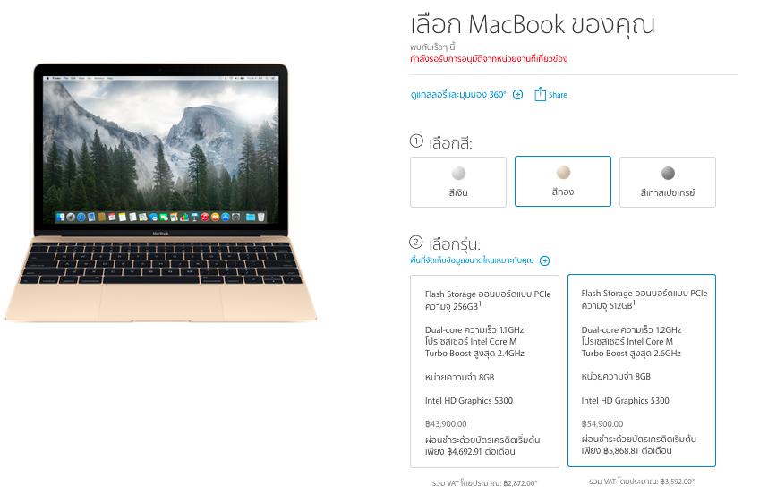 the-new-macbook-2015-0019