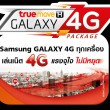 Galaxy 4G package Clip on