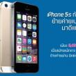 dtac-pro-iphone5s-02