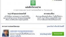 facebook-check-flashfly