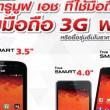 truemove-h-3G-2g