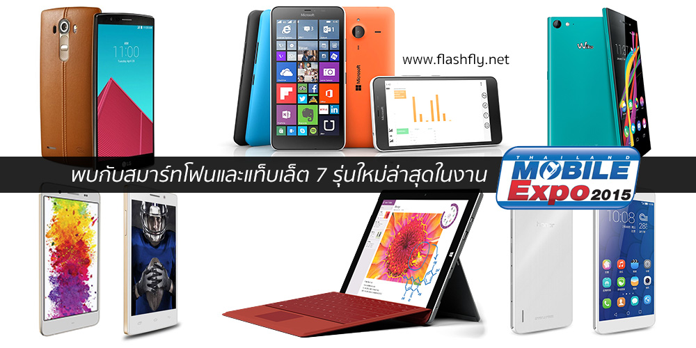 7-mobile-expo-flashfly