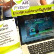 ais-fibre-launch-05
