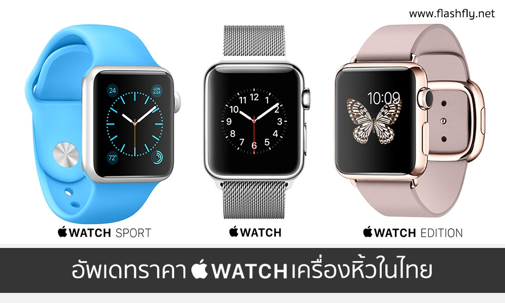 apple-watch-flashfly1