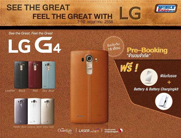 lg-g4-pre-booking