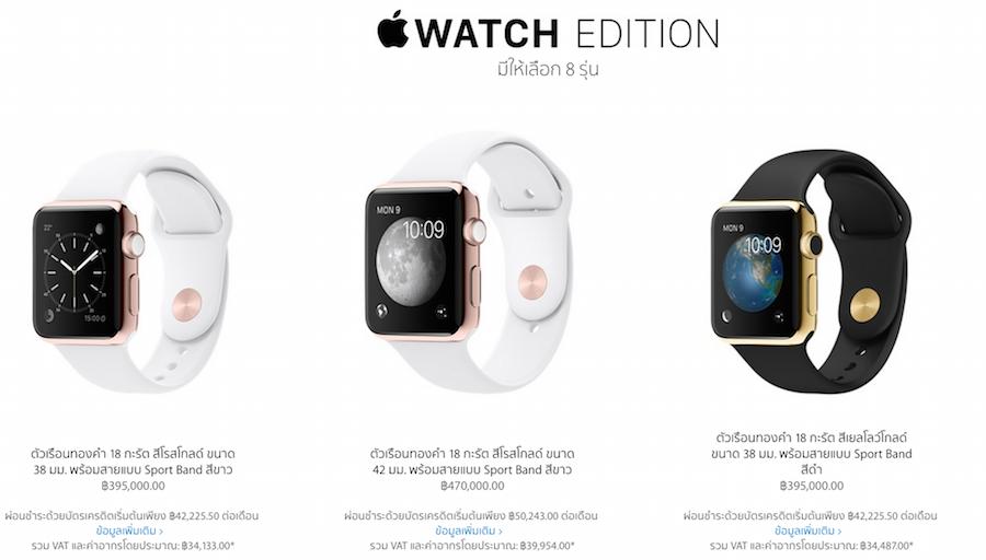 Apple-Watch-Apple-Store-Thai-Flashfly-13